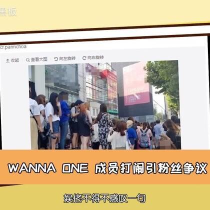 #我要上热门#当红男团被曝不和说?互扯头发引发粉丝骂战,真相却是...#wanna·one##韩国男团#