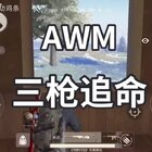 AWM就是吊