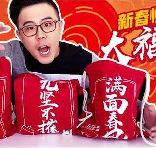 压岁钱怎么花?Bigger研究所手把手教你办年货!#搞笑##春节##我要上热门#