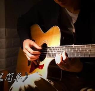 《爱很简单》 #吉他##U乐国际娱乐#