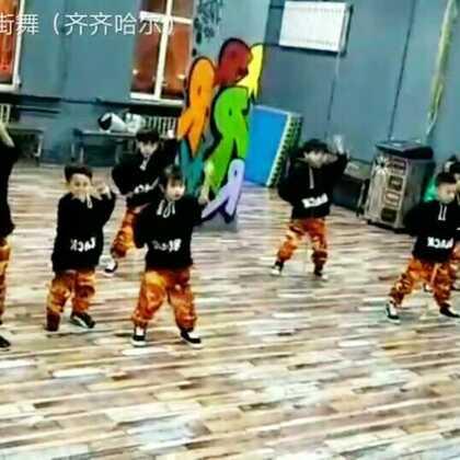 唯舞街舞(齐齐哈尔)新生代😱😱😱@春晚😍😍😍我们来了👊👊👊