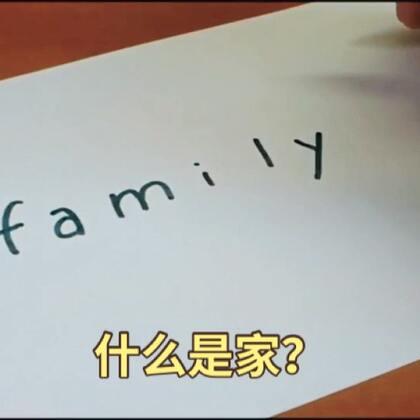 这才是家😍😍😍幸福的一家人