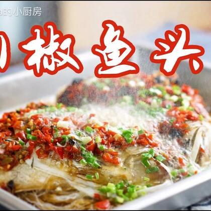 『剁椒鱼头』前几天逛菜市场的时候,看见了一整条超级超级大的胖头鱼,脑海里瞬间浮现出了鱼肉百吃,于是果断扛了一条回家,鱼头做成剁椒鱼头,鱼身子做咸鱼。对啦,我会用今天做的咸鱼在年夜饭里做个菜,别忘记来看它哦~(关注@amanda的小厨房,每周美食等你) #家常菜####美食####我要上热门##