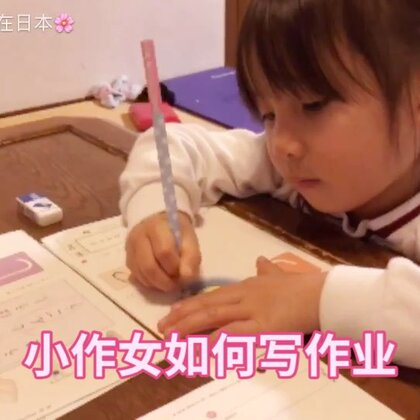 小Yuki四岁开始去的公文教室,有时候她会很乖自己要求做作业,有时候就非得我说了才做,经常都是完不成!每次陪她写作业感觉自己离心脏搭桥手术不远了.....上了小学怎么办?!#宝宝##lisaerli日本生活##我要上热门#@宝宝频道官方账号 @美拍小助手 @玩转美拍