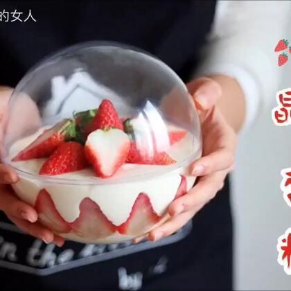 #美食#小时候特别喜欢水晶球,每次听着音乐看着里面雪花缓缓落下有种说不出的幸福!今天不用烤箱也能做出颜值爆表的梦幻水晶球蛋糕,吃货的你有没幸福爆棚?下周从赞转评中找一位小姐姐送50元草莓基金🙆