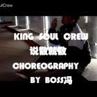 #KingSoul##说散就散舞蹈# 音乐:说散就散 编舞:我 感谢小雨的友情出演 感谢所有DJ 拍摄 灯光 中文歌最酷enjoy❤❤ 记得你心里的那个人 #舞蹈#
