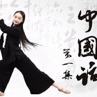 帅呆了!#中国话#超萌滴#手势舞#教学第一集来啦!快来给仙女老师打 call,过年一起秀起来#舞蹈#