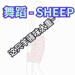 张艺兴 - SHEEP #张艺兴sheep舞##纸上动画##舞蹈# 给你不一样的那个啥风格😚