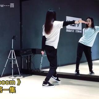 《Bboom Bboom》教学分解,第一集。喜欢的朋友一起学习来吧~更多舞蹈及分解,请关注~#舞蹈##Bboom Bboom教学分解##长沙View舞社#@美拍小助手 @长沙VIEW舞蹈工作室