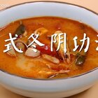 一碗热热的泰式#冬阴功汤#下肚,酸辣甜咸,五味俱全~开胃驱寒,满分#暖心暖胃汤#~#美食#