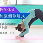 和萝卜腿说再见吧!#看看我的萝卜腿#@单色瑜伽七月凉 七月老师教程来袭!加强侧伸展式:有效缓解小腿肌肉,纠正萝卜腿#运动#