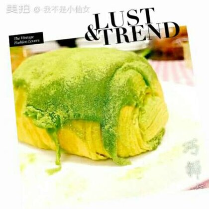 """新晋网红❣抹茶脏脏包🍃 👊充满""""绿能量""""的脏脏包! 清新🍃纯粹的滋味😋 我们就爱吃不一样的💕#脏脏包##美食##我要上热门#@美拍小助手"""