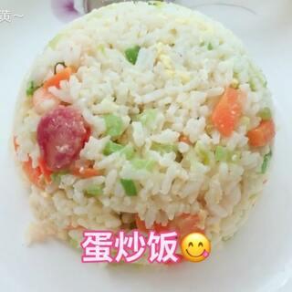 今天吃蛋炒饭😊😊#我要上热门@...