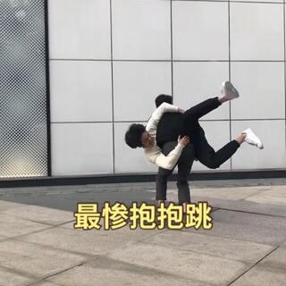 摔的我好痛 这个挑战还是很难的#抱抱跳挑战##精选#