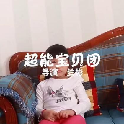 父女爆笑对话:自己老婆都搞不定@超能男女 @导演兰彬 #巜超能宝贝团》##搞笑视频#
