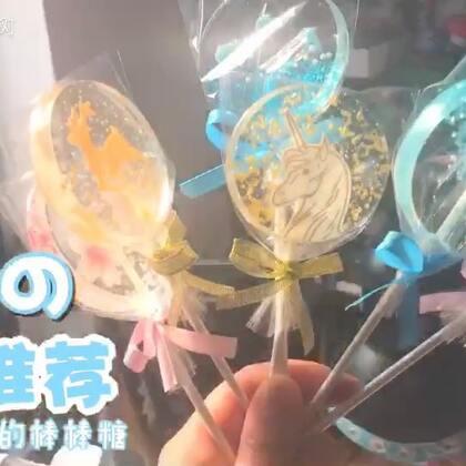 🍭少女心棒棒糖🍭谢谢大大的礼物❤️ 喜欢这样的糖果 链接给你们❤️https://shop.m.taobao.com/shop/shop_index.htm?user_id=3324863165&item_id=563772467459&spm=a1z3i.7c.0.ishopheader #手工##购物分享#