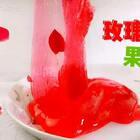 玫瑰史莱姆🌹🌹🌹感谢大家的支持和陪伴,只要你们在我就在!评论想看什么手工,挑一个做~👍谢谢点赞…#手工##玫瑰##自制史莱姆#购买假期用的史莱姆和粘土手工制作材料,点后面看👉https://shop59172392.m.taobao.com
