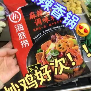 #我要上热门##自制美食##美食#麻辣香锅来啦!!