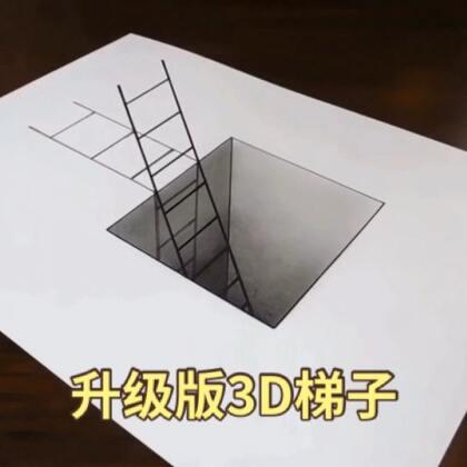 其实这种3D画很简单,宝宝们动手画一画,你们喜欢什么跟我说,我整理好资料教你们😍😍😍