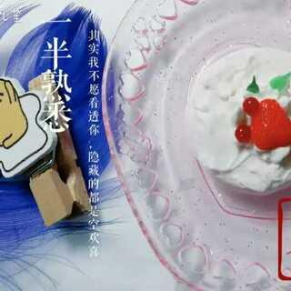 #手工#草莓🍓垃圾奶油土💩昨天超级开心,有空发日常。@玖凉呐 @你哩桐哥哥. @筠染-