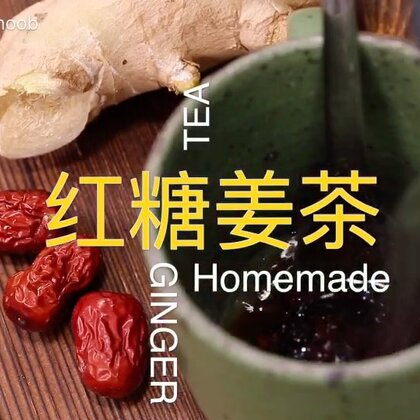 暖心驱寒的#红糖姜茶#自己做,今天你也是#精致的猪猪女孩#~#美食#