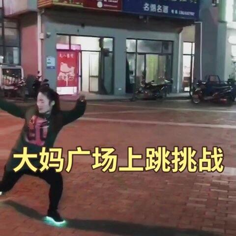 【雨晴~鬼步舞美拍】#抱抱跳挑战#上热门了#火了#