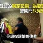 台湾高雄一名86岁老翁出门帮妻子买午餐,却忘了家门密码。他怕老婆饿肚子,心急如焚,找到民警帮开门。但警方到屋內,老翁指着遗照说老婆就在那。民警才知道老人轻微失智。老婆过世1年左右,他跟遗照一起生活,每天会帮老婆买饭,叫老婆吃饭。好像妻子还在世一样😭😭😭