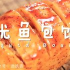 懒人晚餐最新做法,喷香有料的大鱿鱼包饭!#美食##我要上热门#