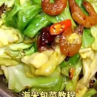 #海米包菜##热门##美食#喜欢双击加关注,每天分享美食教程,谢谢支持。