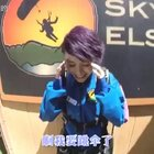 #雅莉删的# 征服了天空,还有什么好怕的! 请看@黄雅莉 无所畏惧,挑战自我极限,高空跳伞初体验😎!
