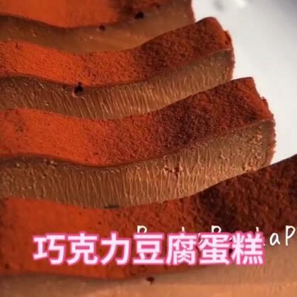 豆腐+蛋糕=?巧克力和豆腐搭吗?😳今天就做一个嫩滑嫩滑的巧克力豆腐蛋糕吧~😉#美食##甜品##豆腐蛋糕#