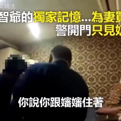 台湾省高雄市一名86岁老翁出门帮妻子买午餐,却忘了家门密码。他心急如焚找民警帮开门。但警方到屋內只见一张遗照。联络其孩子,才知道老人轻微失智。而老婆已过世1年左右,他跟遗照一起生活,每天会帮老婆买饭,好像妻子还在世一样❤️。警员不忍戳破,就让爷爷保有他的独家记忆😭😭😭