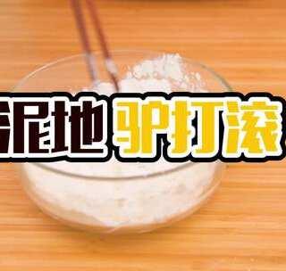 继续向糯米制品宣战!站在传统小吃的肩膀上——泥地驴打滚~#美食##我要上热门##驴打滚#