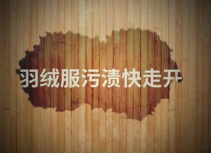 4招清洁羽绒服,霉渍、油渍、笔渍都走开#我要上热门##小妙招##生活#