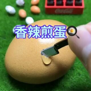 香辣煎蛋🍳,鸡蛋做法好多,你们喜欢哪种?#美食##迷你厨房##我要上热门@美拍小助手#@小冰 @美拍精选官方账号