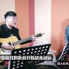 和陌生人唱歌-胡彦斌弹唱《一年前》#明星##音乐#
