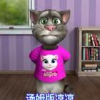 #才才游戏配音秀##会说话的汤姆猫2##游戏#如此优美动听的歌手,你还不点赞?😂😂😂