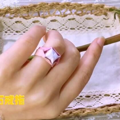 炒鸡浪漫的钻石戒指折纸,如果有姑娘愿意接受这枚纸钻石戒指的求婚,那应该就是真爱吧😄折纸尺寸是7.8cmx3.8cm,可以按照手指尺寸调整折纸大小!#手工#本期将从转赞评中抽取三位送胶枪哦!