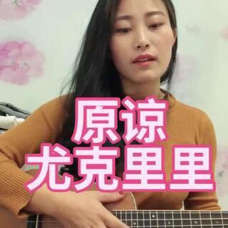 第二十二首!张玉华《原谅》一首暴露年龄的歌,我很喜欢!你们有听过吗?#音乐##原谅##尤克里里#@美拍小助手