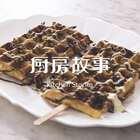香滑巧克力淋在自制华夫饼上,再配上脆脆的开心果,你的元气早餐就搞定啦!插在冰棒上吃,又是另一番乐趣呢~ #美食##华夫饼##早餐#