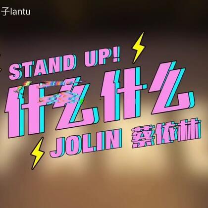 #舞蹈#❤️自己编了一下我们的公主Jolin蔡依林的新歌《什么什么》,在教室里拍了一个比较随意的视频,🤘🏻👅希望大家会喜欢。#什么什么##蔡依林#🐰@TheFame舞蹈工作室