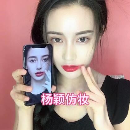 #精选##美拍明星脸#今天画的杨颖baby仿妆