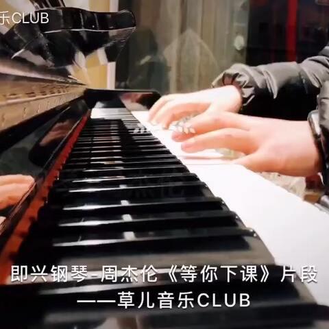 即兴钢琴 周杰伦 等你下课 片段 草儿音乐CLUB 刚刚 草儿音乐CLUB的