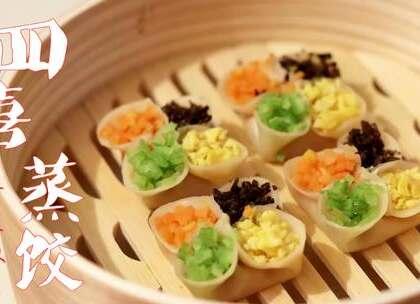 你的家乡过年要吃饺子吗?第一眼看到这个【四喜蒸饺】就觉得好有节日气氛。今年做起来,hin好吃哦~来评论想学的年夜饭菜,选中的话木籽会送上新年好礼。#美食##木籽食语##年夜饭#