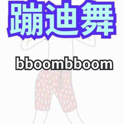 #蹦迪舞bboombboom##舞蹈##纸上动画# 塔塔 塔塔 塔次😙