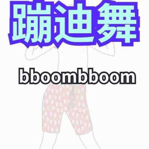 【三秒叔五岁动漫美拍】#蹦迪舞bboombboom##舞蹈##纸上...
