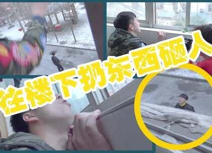 小伙趴阳台偷袭路人,惨遭埋伏被暴打!#我要上热门##小罗恶搞##恶搞#