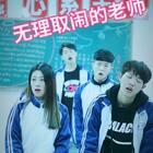 每个月总有那么几天想要对我的学生任性一下#搞笑##笑园团队#@美拍小助手 没有关注店铺的可以关注我们http://shop66080076.m.taobao.com 爱你们呦