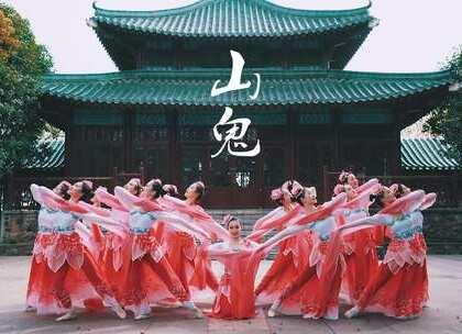 #古风##中国舞#红裙水袖舞《山鬼》,各种零基础可学教练班正在招生,推荐就业,你还在等什么呢?咨询微信:danse68#舞蹈#