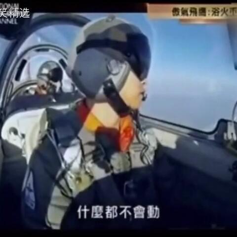 【全球搞笑精选美拍】原来飞机教练也是这样的😂😂😂😂...